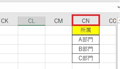 CN列に項目名を抽出