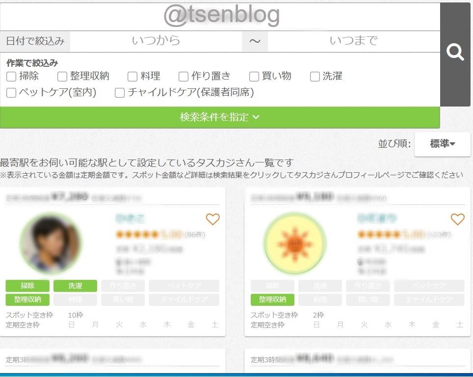 タスカジさん検索画面