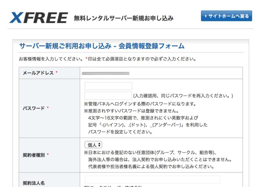 無料サーバー申し込み画面