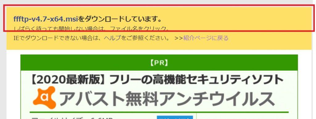 FTPダウンロード中の画面