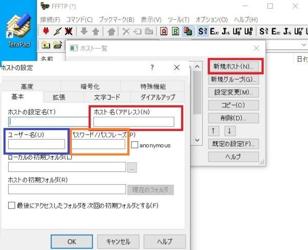 FTP情報を設定する