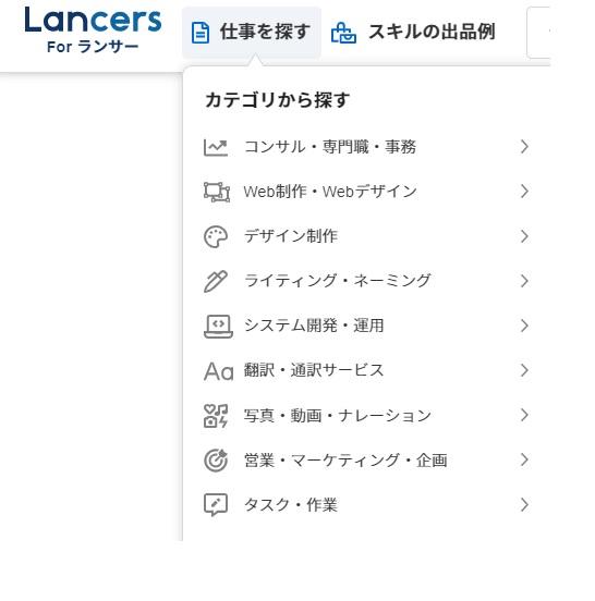 ランサーズの仕事カテゴリ