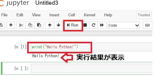 Pythonコード実行