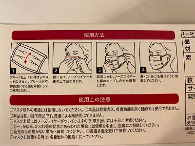 マスクの使用方法