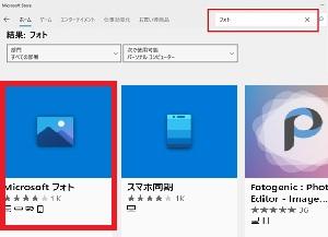 Microsoft フォト