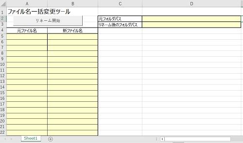ファイル名一括変更設定シート