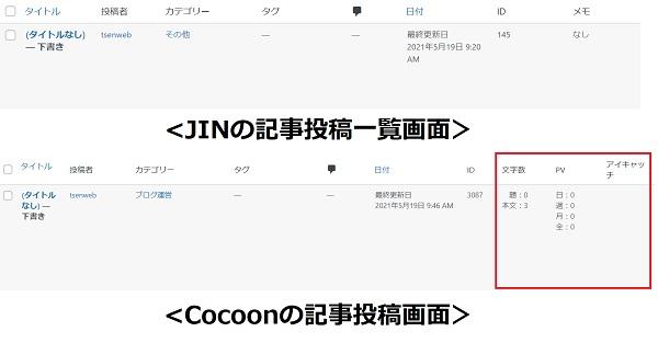 JINとCocoonの違い