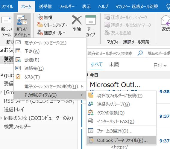 Outlookの個人フォルダ作成