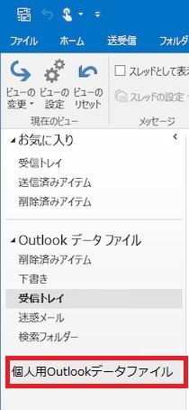 個人用Outlookデータファイル
