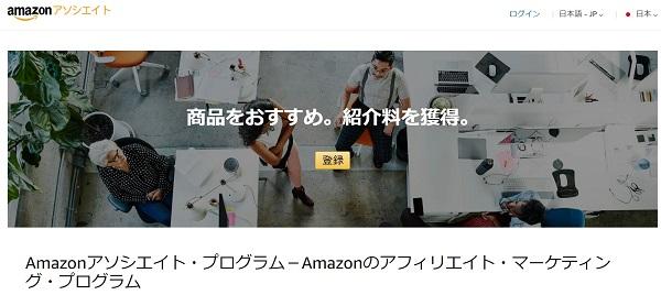 アマゾンアフィリエイト登録画面