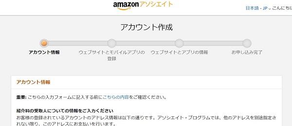 アマゾンアフィリエイト登録方法