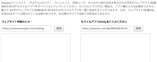 ウェブサイトの登録