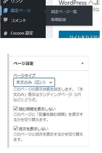 Cocoonでペラサイトを作る基本設定